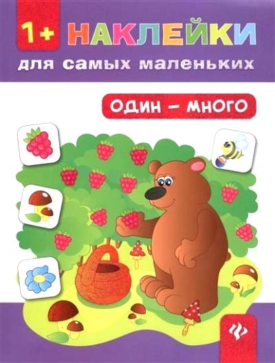 Один - много: Книжка с наклейками