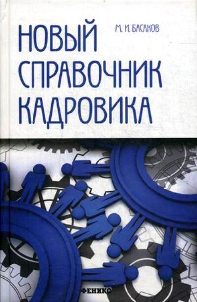 Новый справочник кадровика: Документирование