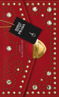 Дьявол носит Prada: Роман