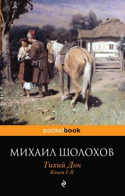 Тихий Дон: Книги I-II