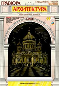 Гравюра А4 Архитектура Храм Христа Спасителя (золото)