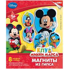 Творч Магниты из гипса Disney Клуб Микки Мауса 8 магнитов