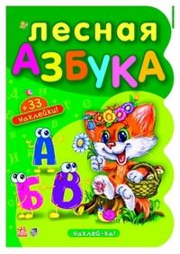 Лесная азбука + 33 наклейки