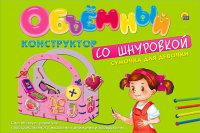АКЦИЯ19 Игр Развивающая Объемный конструктор со шнуровкой Сумочка для девоч