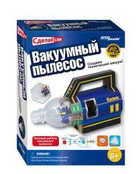 АКЦИЯ-20 Игр Набор для исследования Вакуумный пылесос