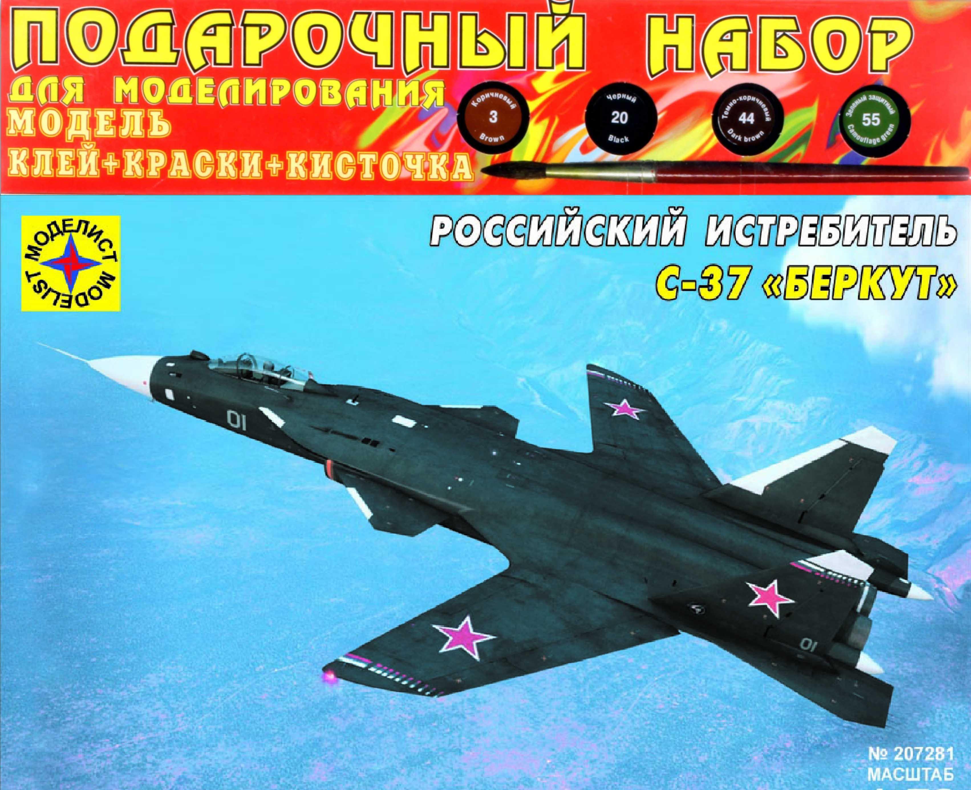 Сборная модель Российский истребитель С-37 Беркут (1:72)