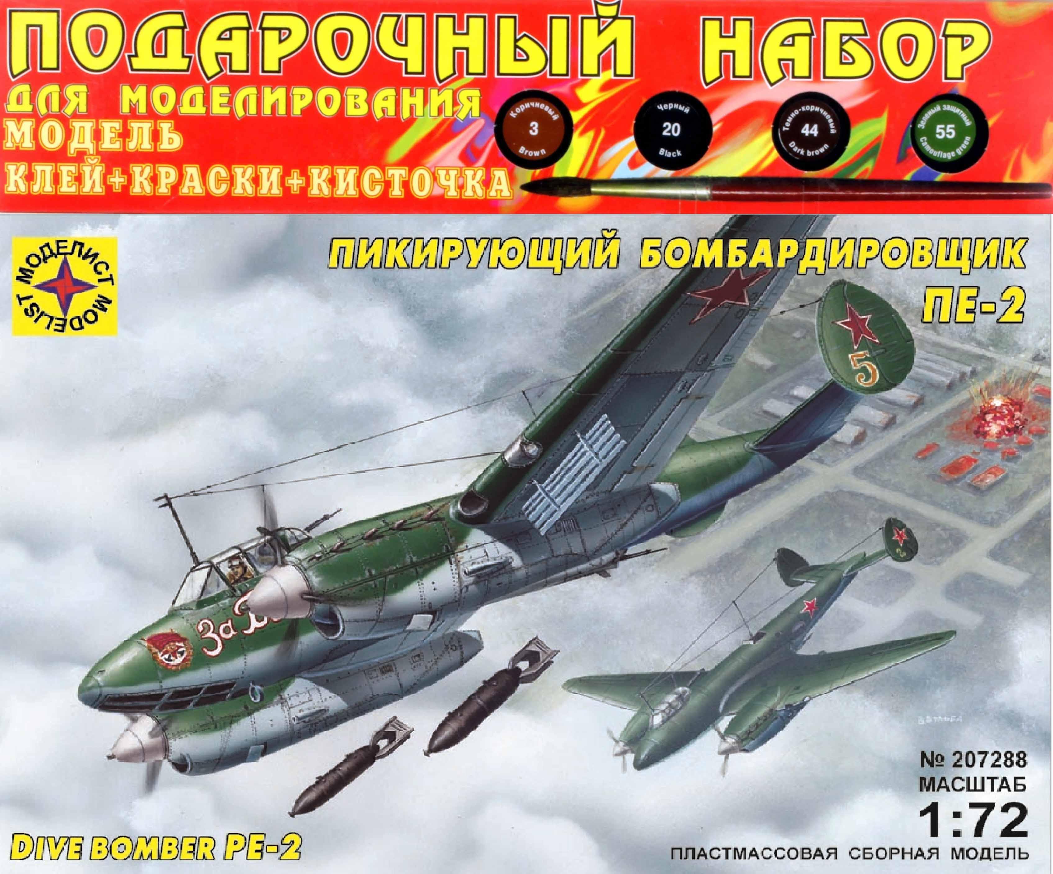 Сборная модель Пикирующий бомбардировщик Пе-2 (1:72)
