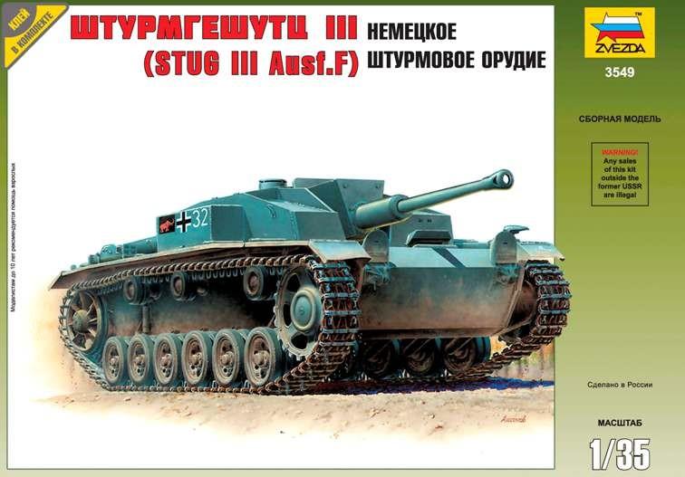 Сборная модель Самоходка Штурмгешутц IIIF 1/35