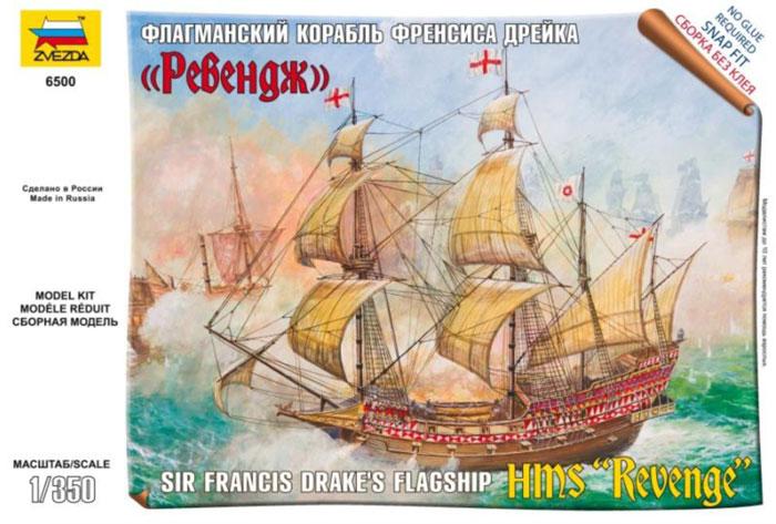Сборная модель Флагманский корабль Френсиса Дрейка Ревендж 1/350