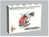Конструктор металлический Вертолет (с подвижными деталями)