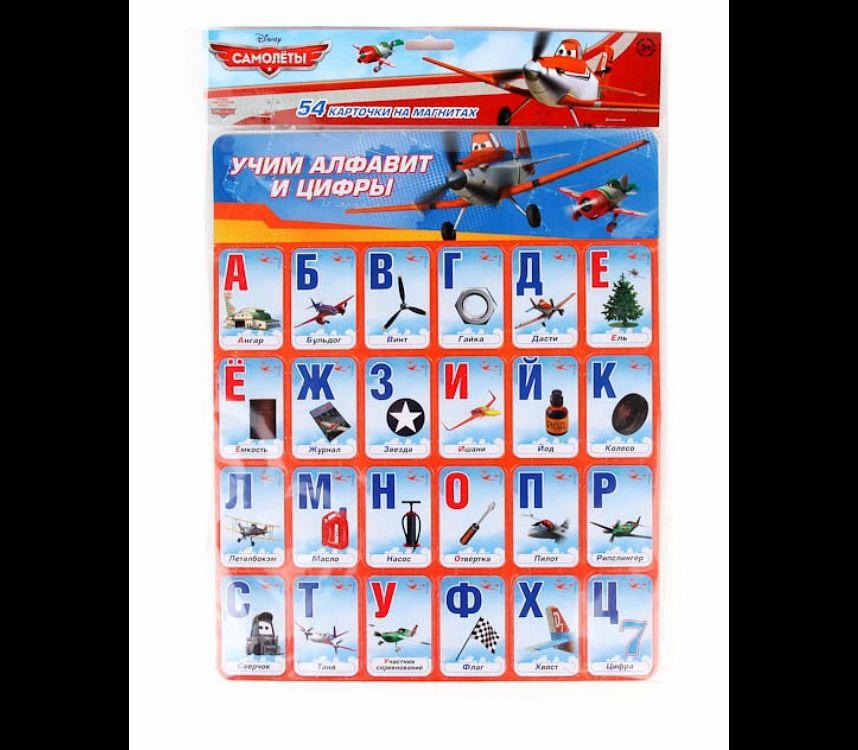 АКЦИЯ19 Развивающая игра Карточки на магнитах Учим алфавит и цифры Самолеты