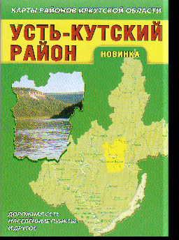 Карта: Усть-Кутский район: Дорожная сеть, населенные пункты и др.