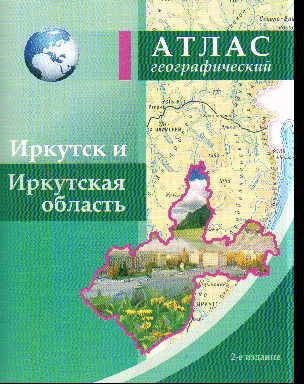 Атлас Иркутск и Иркутская область /+857806/