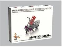 Конструктор металлический Мотоцикл (с вращающимися деталями)