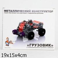 Конструктор металлический Грузовик (с подвижн дет)