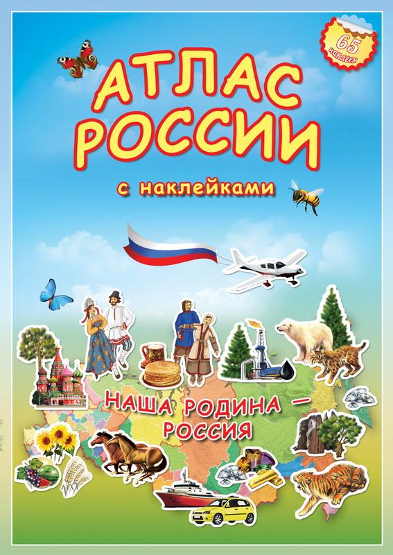 Атлас России с наклейками: Наша Родина - Россия (65 наклеек)