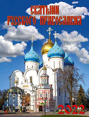 Календарь настенный 2020 13014 Иван Шишкин