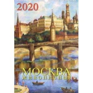 Календарь настенный 2020 12005 Москва живописная
