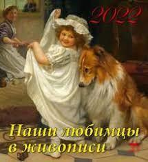Календарь настенный 2020 12013 Календарь природы