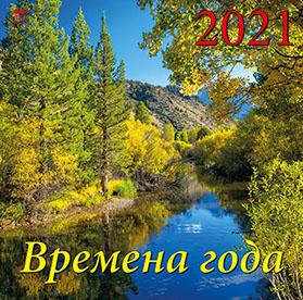Календарь настенный 2020 12004 Времена года