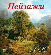 Календарь настенный 2020 12007 Очарование природы