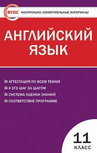 Английский язык. 11 кл.: Контрольно-измерительные материалы ФГОС