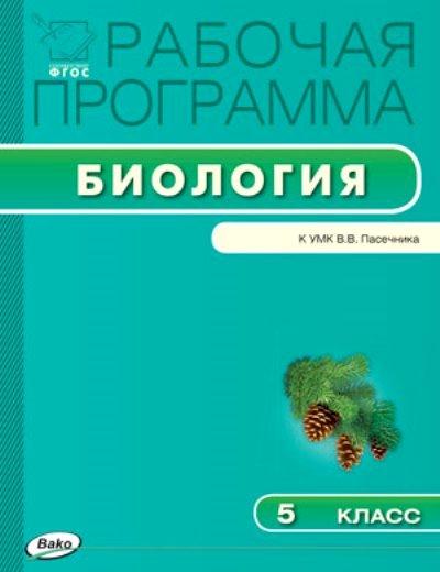Биология. 5 кл.: Рабочая программа к УМК В.В. Пасечника ФГОС