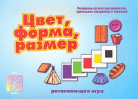 Развивающая Цвет, форма, размер: Игра на развитие логического мышления