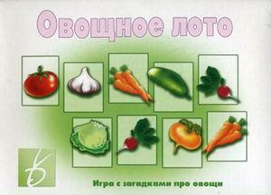 Развивающая Овощное лото: Игра с загадками про овощи