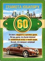 Поздравление на юбилей 60 лет для мужчины водителя