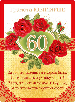 Диплом поздравление с юбилеем 60 лет женщине