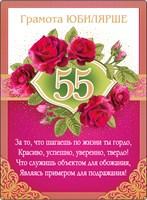 Поздравление шуточное 55 лет