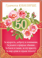 Поздравления с юбилеем 50 лет женщине шутливые