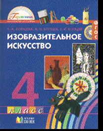 Изобразительное искусство. 4 кл.: Учебник (ФГОС) /+786158/