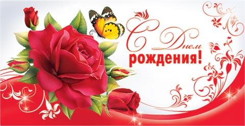 Открытка 2-16-768А С днем рождения! конверт для денег, лак, глит, роза