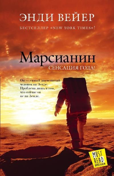 Марсианин: Фантастический роман