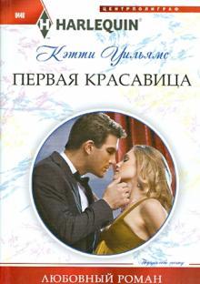Первая красавица: Роман