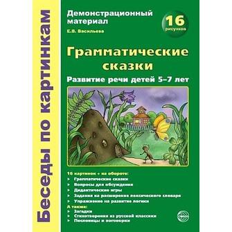Демонстрационный материал: Грамматические сказки: Развитие речи детей 5-7 л