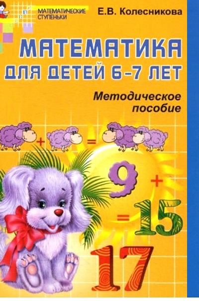 Математика для детей 6-7 лет: Учебно-метод. пособие к рабочей тетради