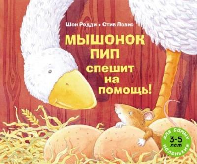 Мышонок Пип спешит на помощь!: Рассказ в картинках