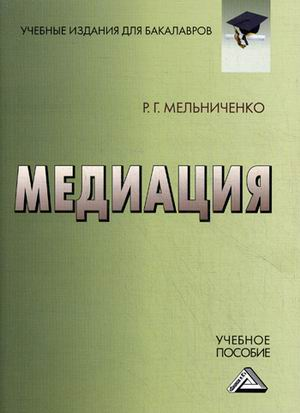 Медиация: Учеб. пособие для бакалавров
