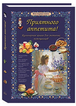 Приятного аппетита!: Кулинарная книга для маминых помощников