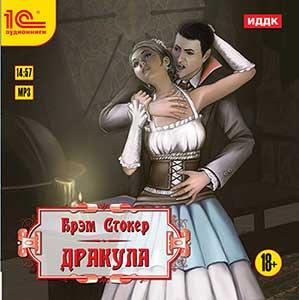 CD Дракула: Аудиокнига