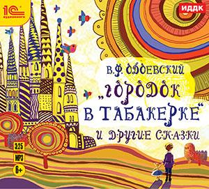 CD Городок в табакерке и другие сказки: Аудиокнига
