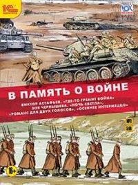 DVD В память о войне: Аудиотеатр