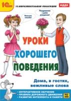 DVD Уроки хорошего поведения: Дома, в гостях, вежливые слова