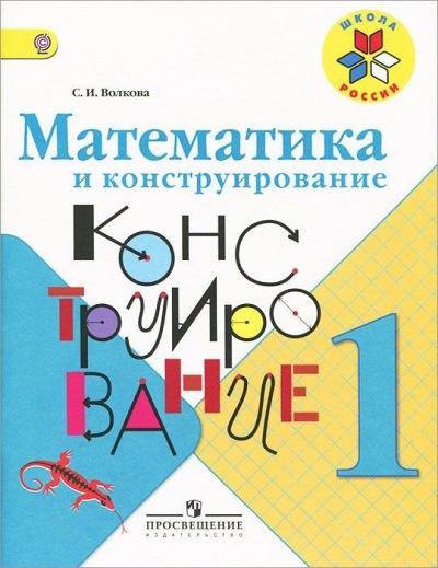Математика и конструирование. 1 кл.: Пособие для учащихся (ФГОС) /+842969/