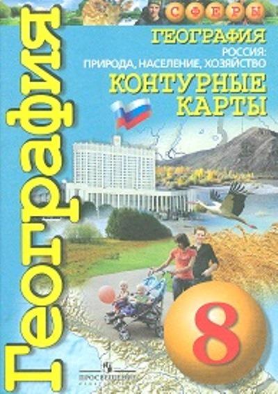 Контурные карты. 8 кл.: География. Россия: природа, население, хозяйство