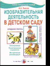 Изобразительная деятельность в детском саду: Средняя группа: Учебно-метод.