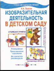 Изобразительная деятельность в детском саду: Старшая группа: Учебно-метод.